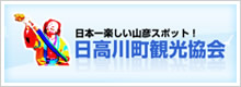 日高川町観光協会のバナー
