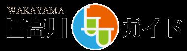 日高川IJUガイド | 日高川町移住ポータルサイト